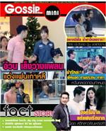 Gossip Star mini Vol.540