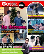 Gossip Star mini Vol.540