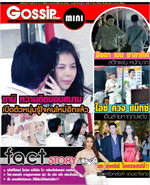 Gossip Star mini Vol.541