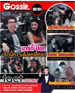 Gossip Star mini Vol.542