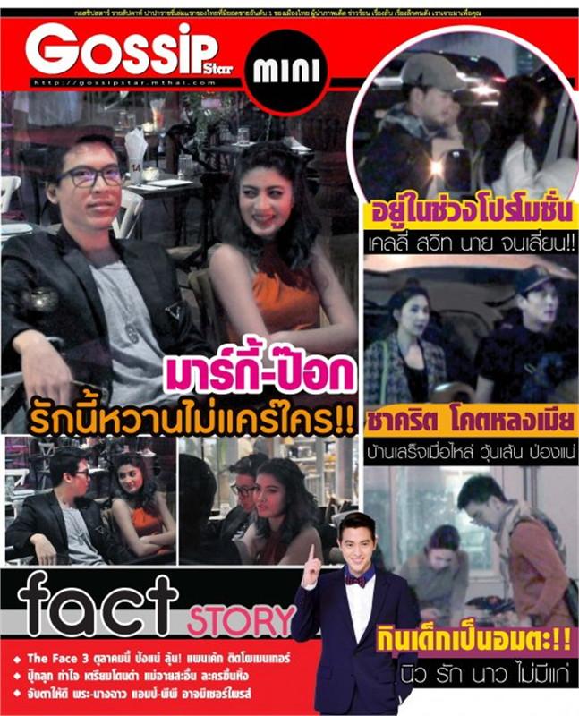 Gossip Star mini Vol.542