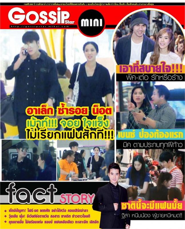 Gossip Star mini Vol.543