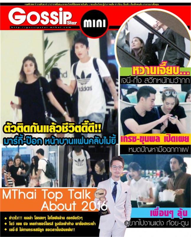 Gossip Star mini Vol.545