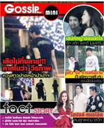 Gossip Star mini Vol.546