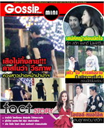 Gossip Star mini Vol.546