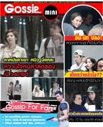 Gossip Star mini Vol.547