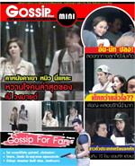 Gossip Star mini Vol.547