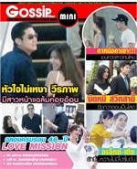 Gossip Star mini Vol.548