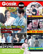 Gossip Star mini Vol.549