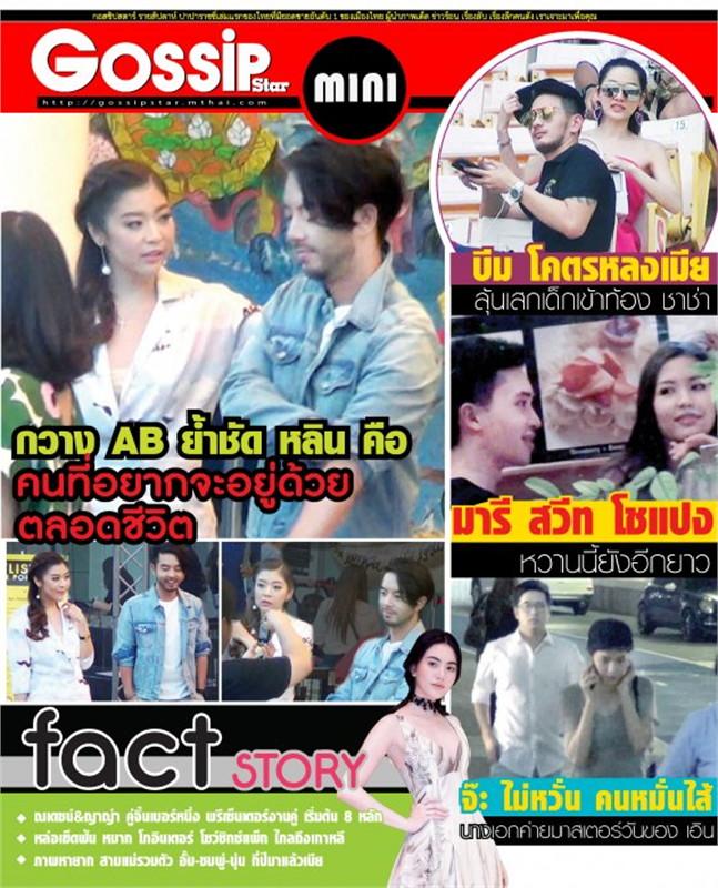 Gossip Star mini Vol.549