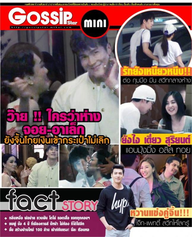 Gossip Star mini Vol.550