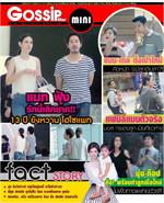 Gossip Star mini Vol.552