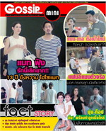 Gossip Star mini Vol.552