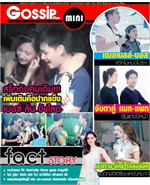 Gossip Star mini Vol.553