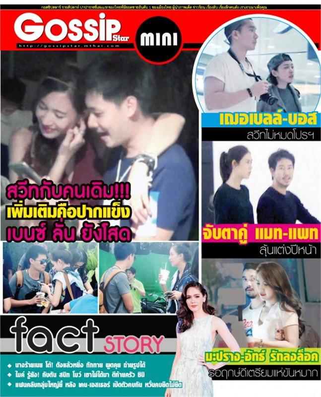 Gossip Star mini Vol.553