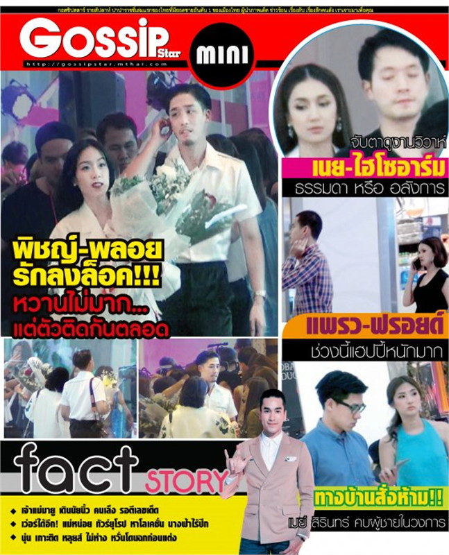 Gossip Star mini Vol.554