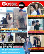 Gossip Star mini Vol.556