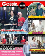 Gossip Star mini Vol.557