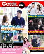 Gossip Star mini Vol.559