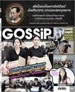Gossip Star mini Vol.562