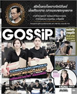 Gossip Star mini Vol.562