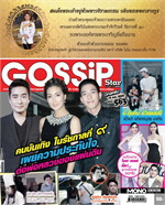 Gossip Star mini Vol.563