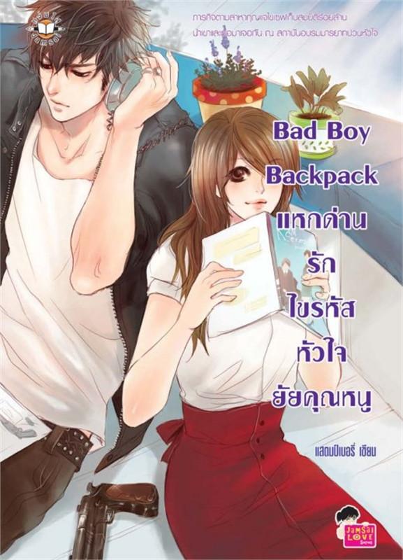 Bad Boy Backpack แหกด่านรักไขรหัสหัวใจฯ