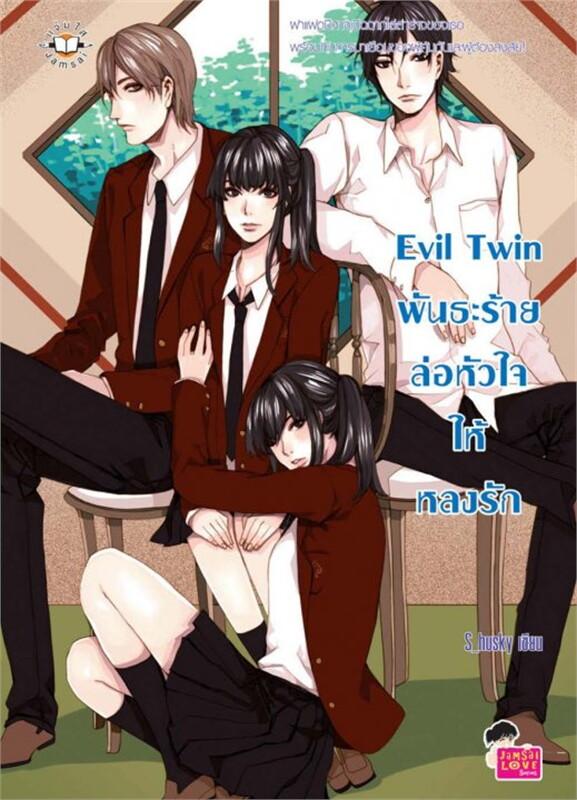 Evil Twin พันธะร้าย ล่อหัวใจให้หลงรัก