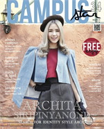 Campus Star Magazine No.34 (ฟรี)