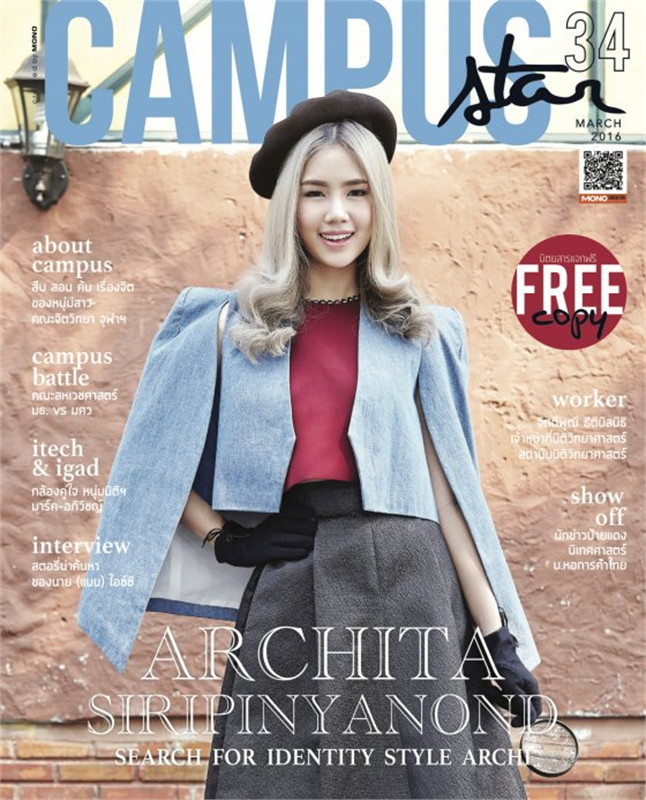 Campus Star Magazine No.34 (ฟรี)