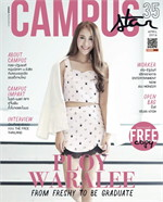 Campus Star Magazine No.35 (ฟรี)