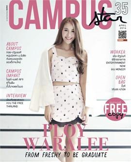 Campus Star Magazine No.35 (ฟรี)