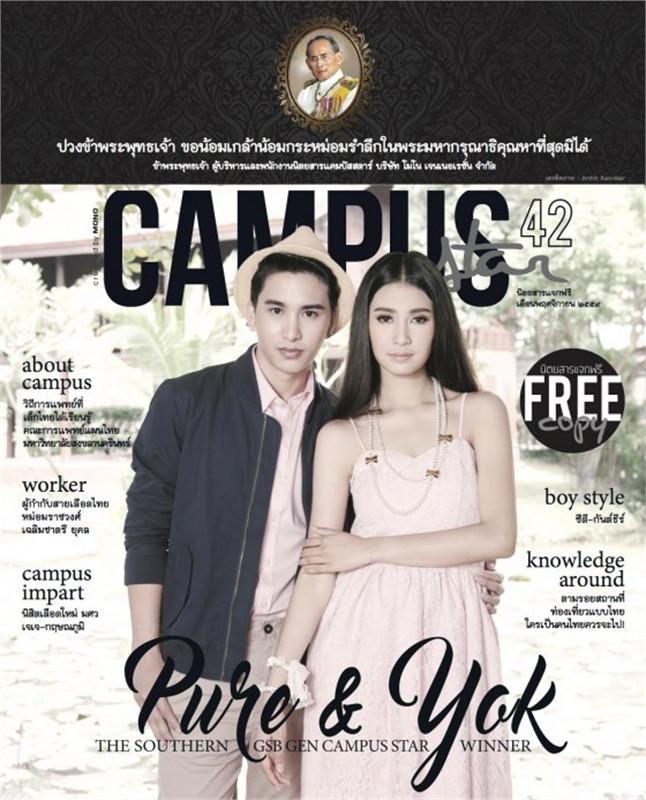 Campus Star Magazine No.42 (ฟรี)