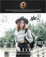 Campus Star Magazine No.43 (ฟรี)