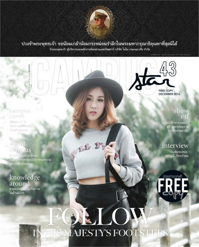 Campus Star Magazine No.43 (ฟรี)