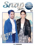 Snap Magazine Issue22 January 2016(ฟรี)