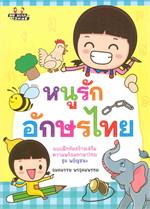 หนูรักอักษรไทย