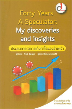 Forty Years A Speculator : My discoverie