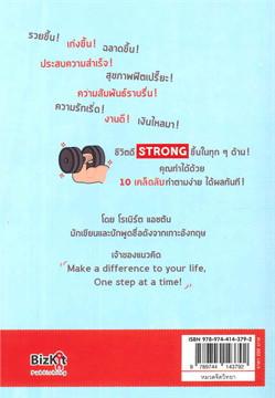 ชีวิต Strong ต้องมีแผน!