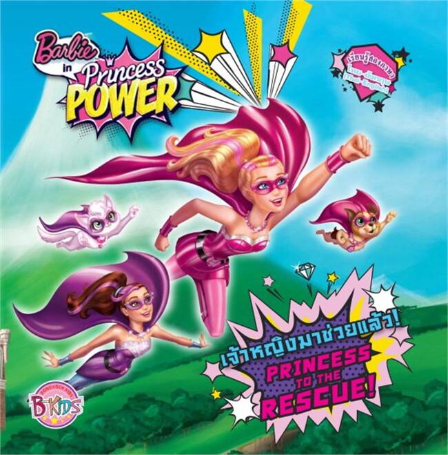 Barbie in Princess POWER เจ้าหญิงมาช่วยแ