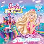 Barbie and The Secret Door เจ้าหญิงผู้วิ