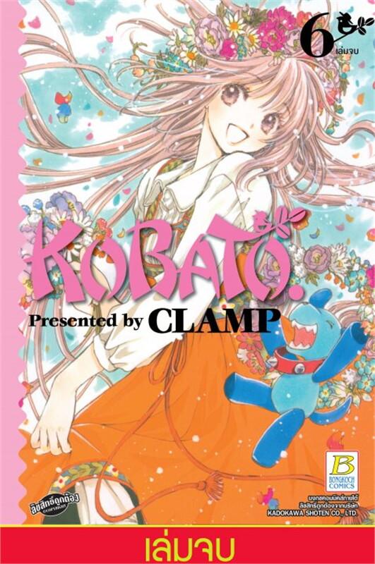 KOBATO โคบาโตะ ล.6 (เล่มจบ)