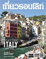 นิตยสารเที่ยวรอบโลก ฉ.401 ม.ค 59