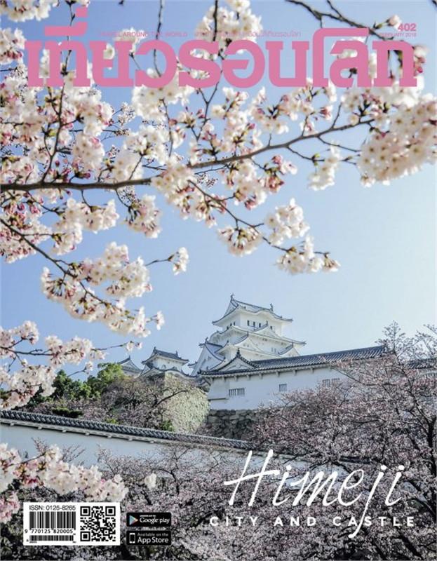 นิตยสารเที่ยวรอบโลก ฉ.402 ก.พ 59