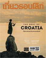 นิตยสารเที่ยวรอบโลก ฉ.403 มี.ค 59