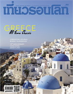 นิตยสารเที่ยวรอบโลก ฉ.404 เม.ย 59