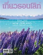 นิตยสารเที่ยวรอบโลก ฉ.405 พ.ค 59