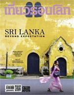 นิตยสารเที่ยวรอบโลก ฉ.407 ก.ค 59