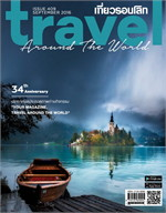 นิตยสารเที่ยวรอบโลก ฉ.409 ก.ย 59