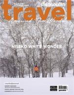 นิตยสารเที่ยวรอบโลก ฉ.410 ต.ค 59